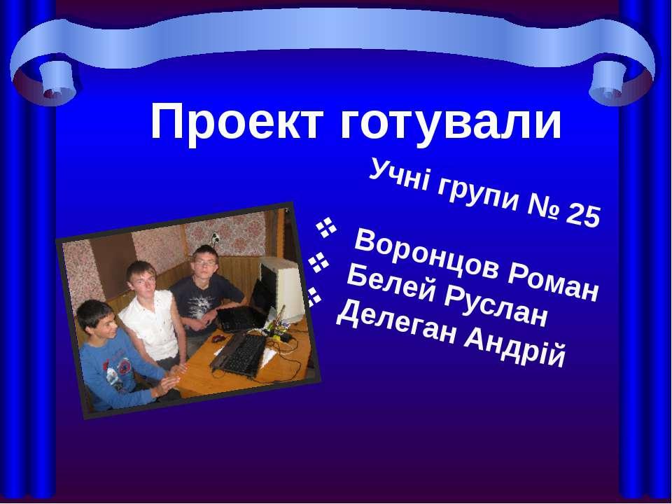 Перечинський професійний ліцей Знатоки історії Проект готували Учні групи № 2...