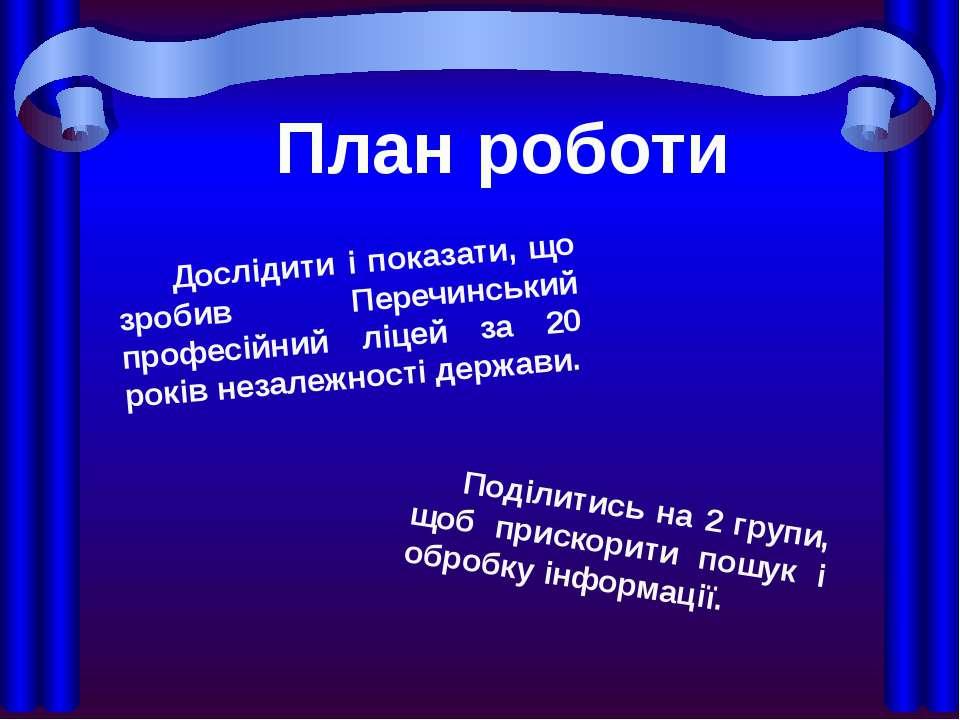 Перечинський професійний ліцей Знатоки історії План роботи Дослідити і показа...