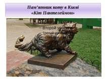 Пам'ятник коту в Києві «Кіт Пантелеймон»