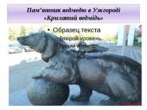 Пам'ятник ведмедю в Ужгороді «Крилатий ведмідь»