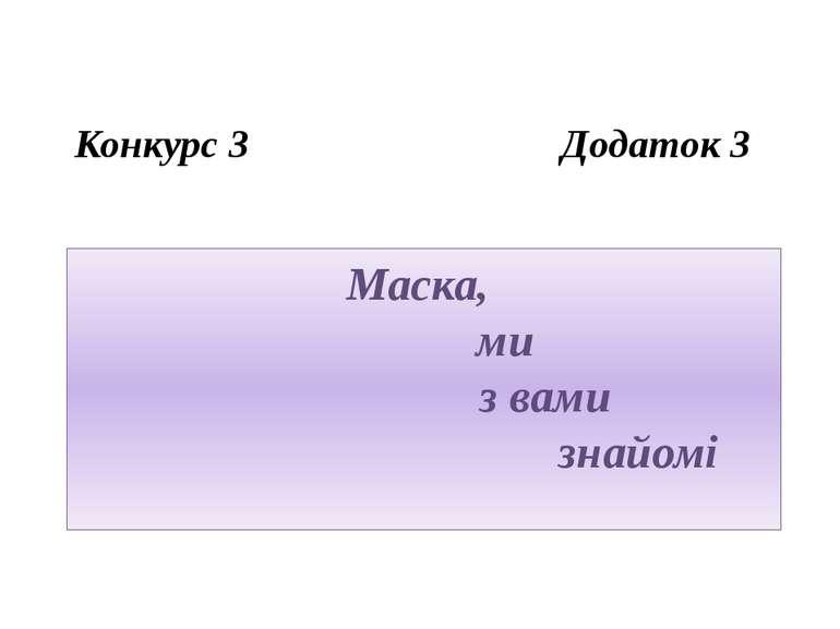 Маска, ми з вами знайомі Конкурс 3 Додаток 3