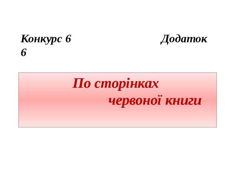 По сторінках червоної книги Конкурс 6 Додаток 6