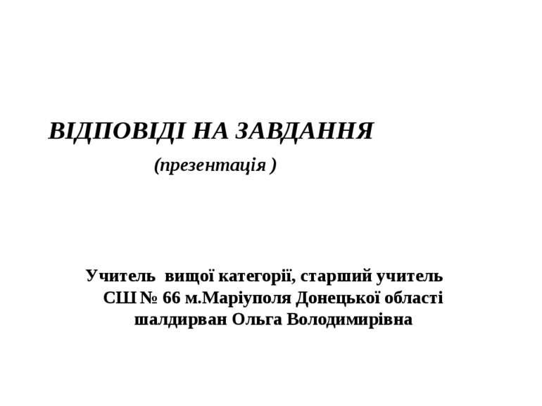Учитель вищої категорії, старший учитель СШ № 66 м.Маріуполя Донецької област...