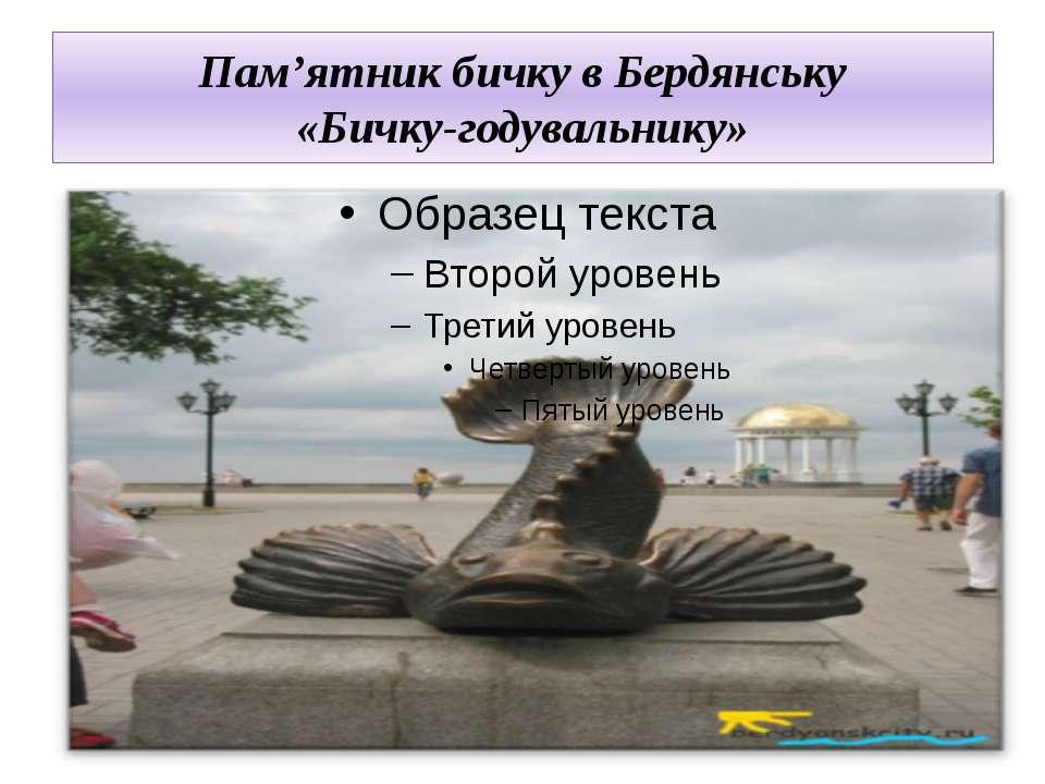 Пам'ятник бичку в Бердянську «Бичку-годувальнику»