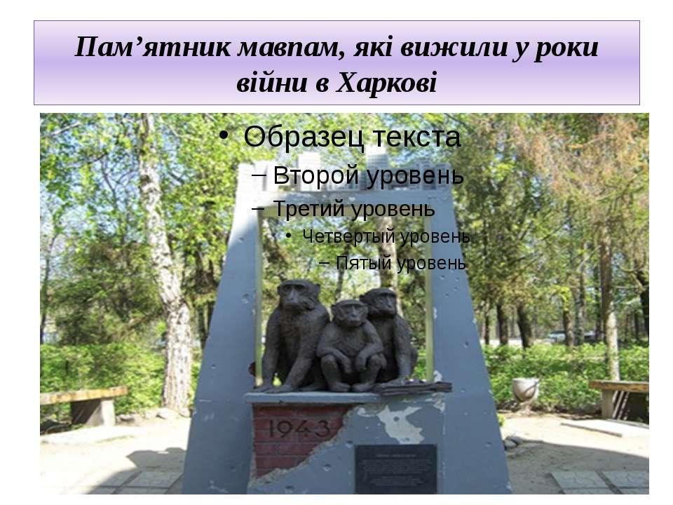 Пам'ятник мавпам, які вижили у роки війни в Харкові