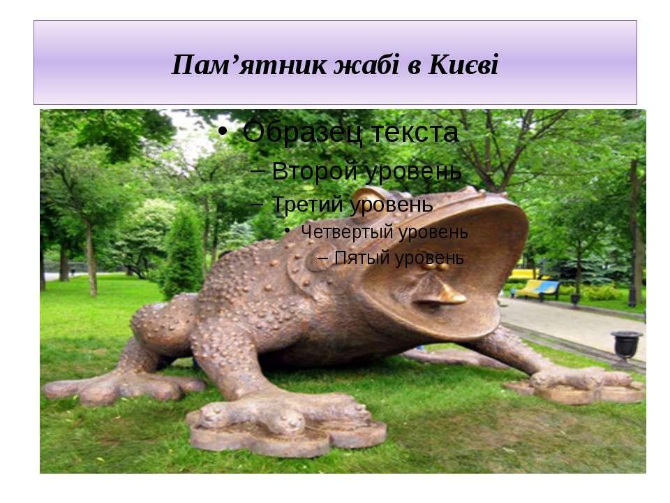 Пам'ятник жабі в Києві