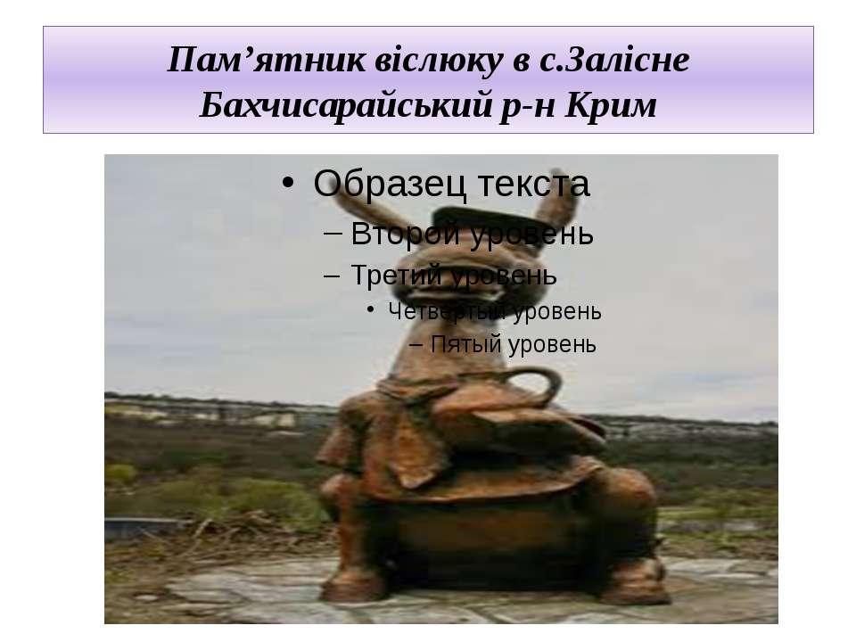 Пам'ятник віслюку в с.Залісне Бахчисарайський р-н Крим