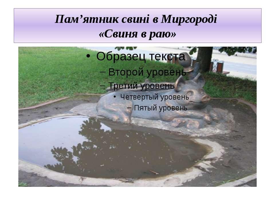 Пам'ятник свині в Миргороді «Свиня в раю»
