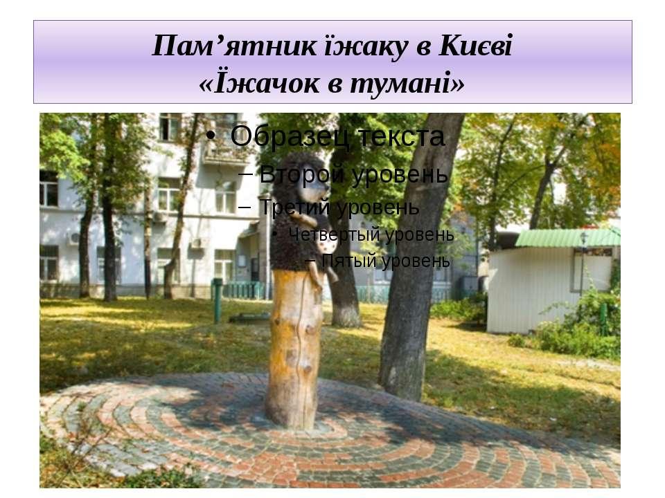 Пам'ятник їжаку в Києві «Їжачок в тумані»