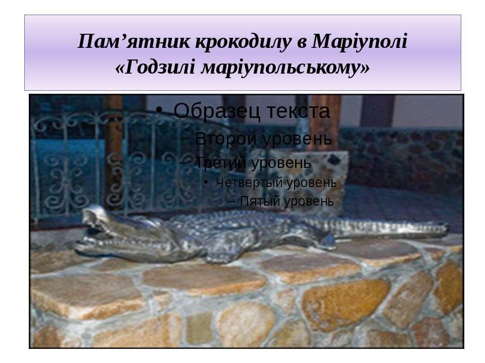 Пам'ятник крокодилу в Маріуполі «Годзилі маріупольському»
