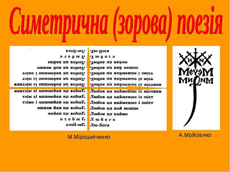 А.Мойсієнко М.Мірошніченко