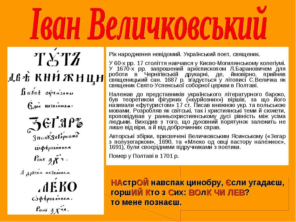Рік народження невідомий. Український поет, священик. У 60-х рр. 17 століття ...