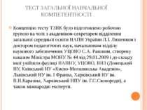 ТЕСТ ЗАГАЛЬНОЇ НАВЧАЛЬНОЇ КОМПЕТЕНТНОСТІ Концепцію тесту ТЗНК було підготовле...