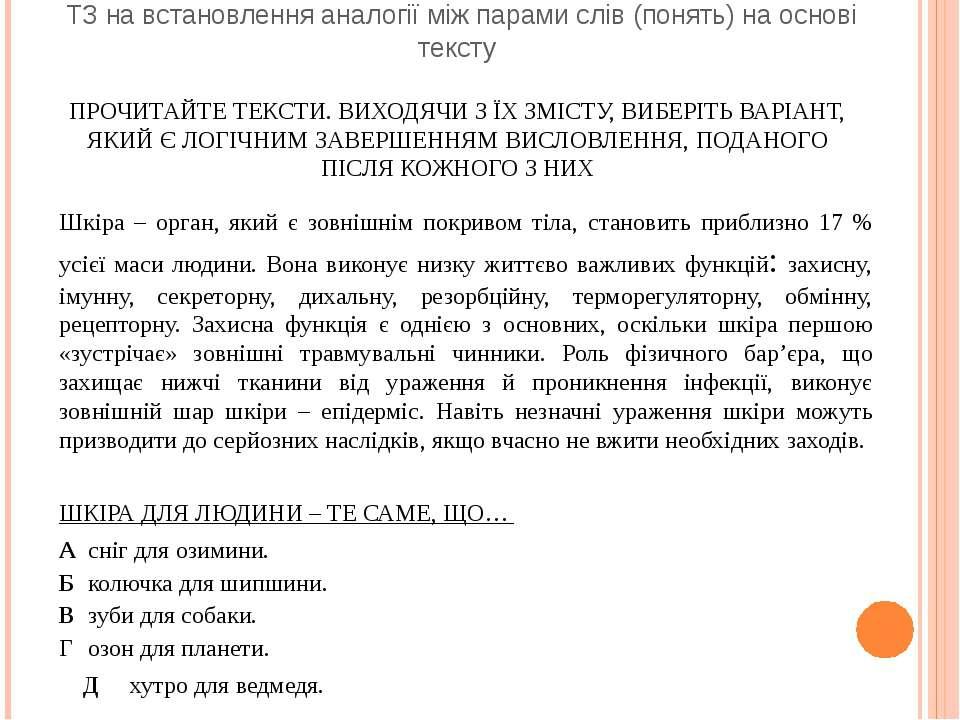 Закриті завдання ТЗ на встановлення аналогії між парами слів (понять) на осно...