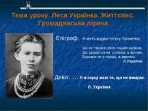 Тема уроку. Леся Українка. Життєпис. Громадянська лірика Епіграф. Я честь від...