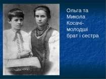 Ольга та Микола Косачі-молодші брат і сестра