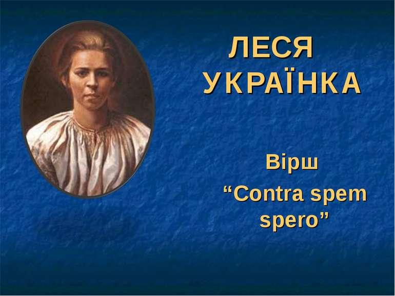 "ЛЕСЯ УКРАЇНКА Вірш ""Contra spem spero"""