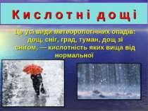 К и с л о т н і д о щ і Це усі види метеорологічних опадів: дощ, сніг, град, ...