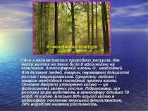Один з найважливіших природних ресурсів, без якого життя на Землі було б абсо...