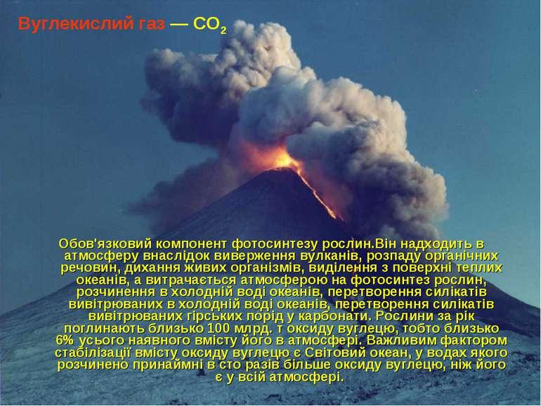 Обов'язковий компонент фотосинтезу рослин.Він надходить в атмосферу внаслідок...