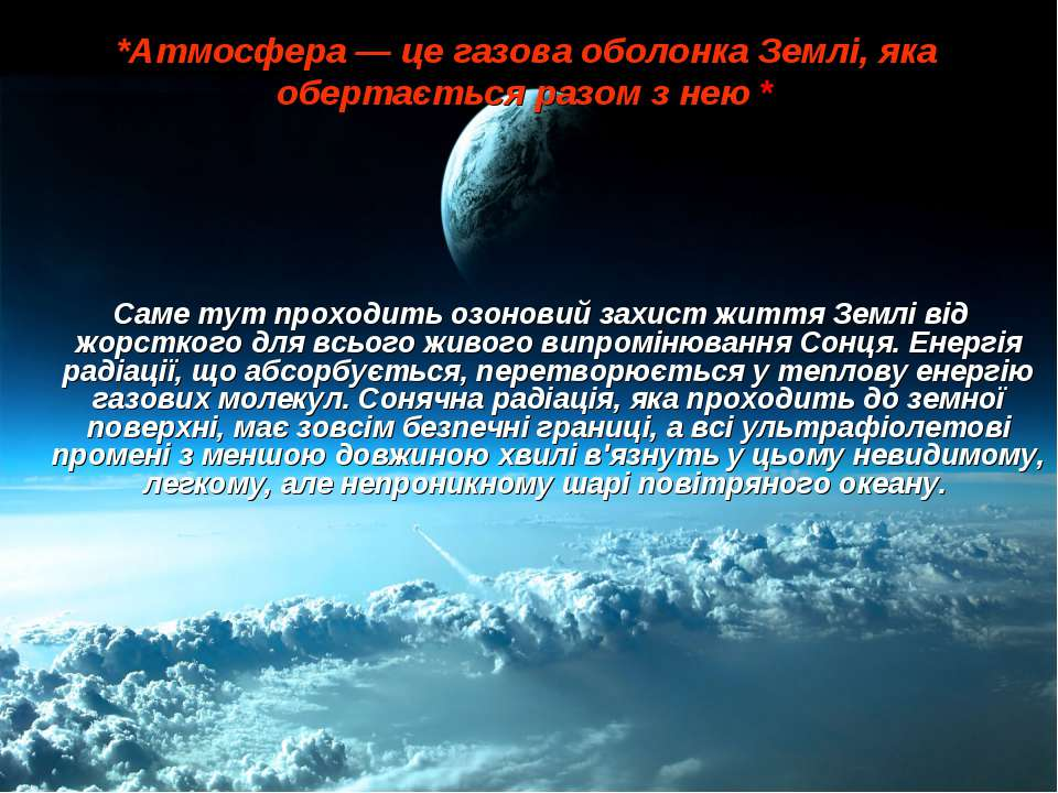 *Атмосфера — це газова оболонка Землі, яка обертається разом з нею * Саме тут...