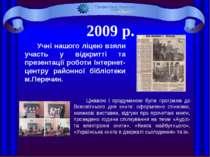Перечинський професійний ліцей Знатоки історії 2009 р. Цікавою і продуманою б...