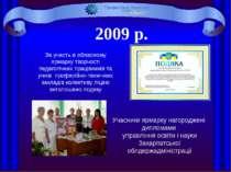 Перечинський професійний ліцей Знатоки історії 2009 р. За участь в обласному ...