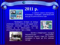 Перечинський професійний ліцей Знатоки історії 2011 р. В кабінеті фізики викл...