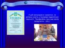Перечинський професійний ліцей Знатоки історії Ліцей нагороджено грамотою за ...