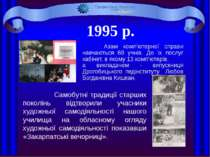 Перечинський професійний ліцей Знатоки історії 1995 р. Самобутні традиції ста...