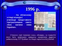 Перечинський професійний ліцей Знатоки історії 1996 р. На обласному огляді-ко...