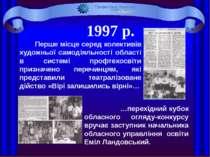 Перечинський професійний ліцей Знатоки історії 1997 р. Перше місце серед коле...