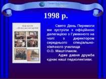 Перечинський професійний ліцей Знатоки історії 1998 р. Свято День Перемоги ми...