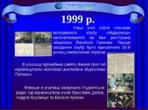 Перечинський професійний ліцей Знатоки історії 1999 р. В училищі проведено св...