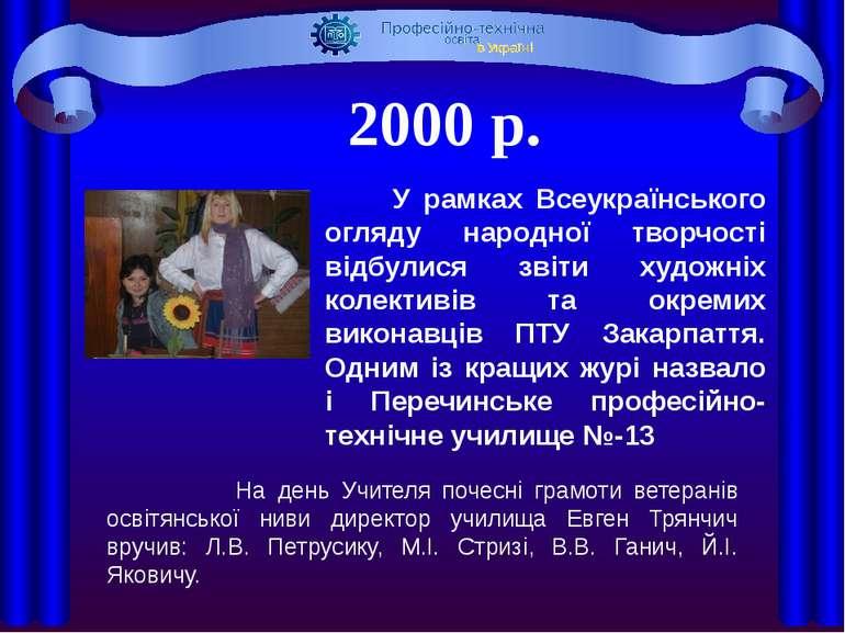 Перечинський професійний ліцей Знатоки історії 2000 р. У рамках Всеукраїнсько...