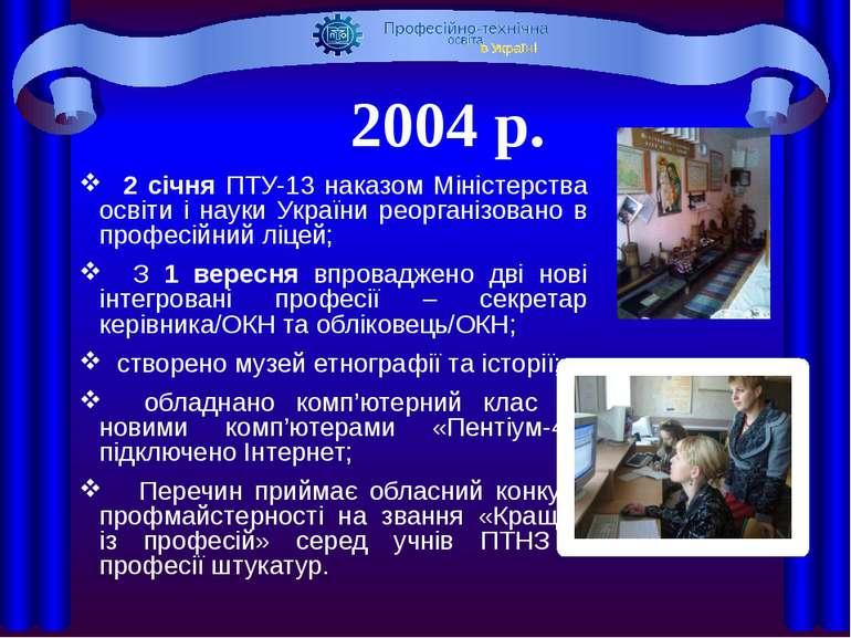 Перечинський професійний ліцей Знатоки історії 2004 р. 2 січня ПТУ-13 наказом...