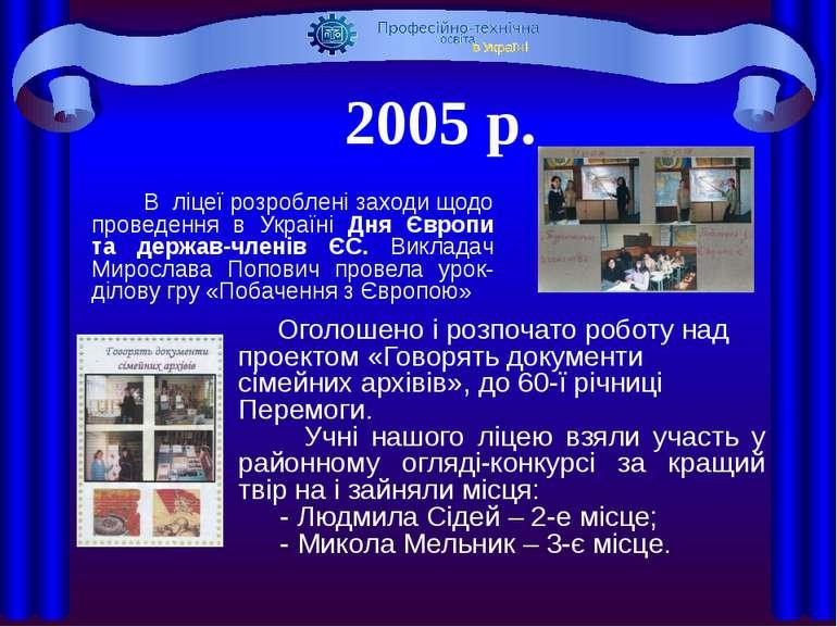 Перечинський професійний ліцей Знатоки історії 2005 р. Оголошено і розпочато ...