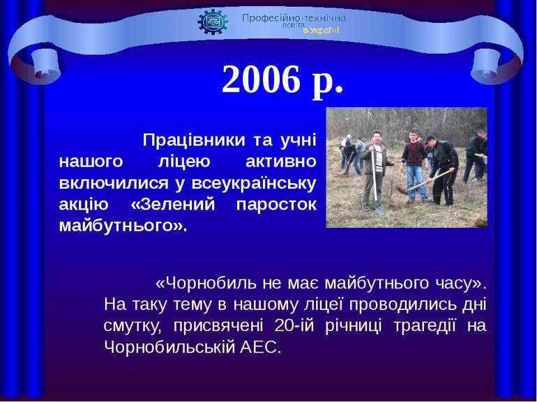 Перечинський професійний ліцей Знатоки історії 2006 р. Працівники та учні наш...