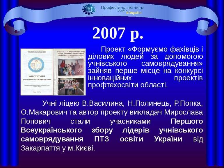 Перечинський професійний ліцей Знатоки історії 2007 р. Проект «Формуємо фахів...
