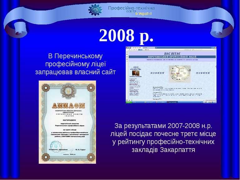 Перечинський професійний ліцей Знатоки історії 2008 р. В Перечинському профес...