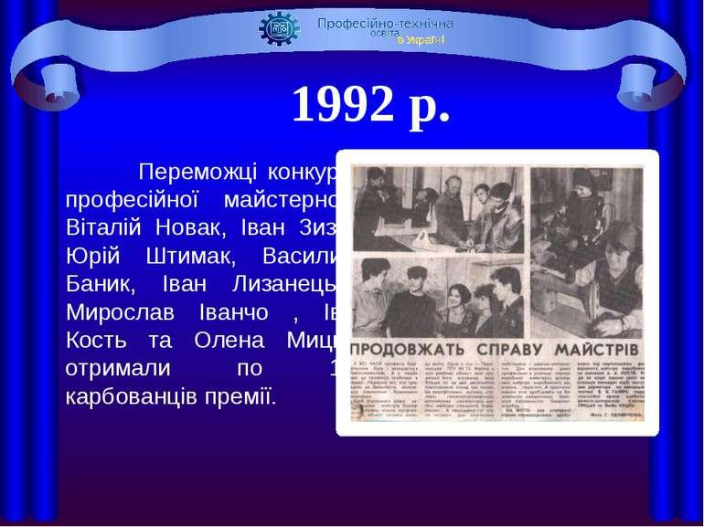 Перечинський професійний ліцей Знатоки історії 1992 р. Переможці конкурсів пр...
