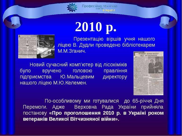 Перечинський професійний ліцей Знатоки історії 2010 р. Презентацію віршів учн...