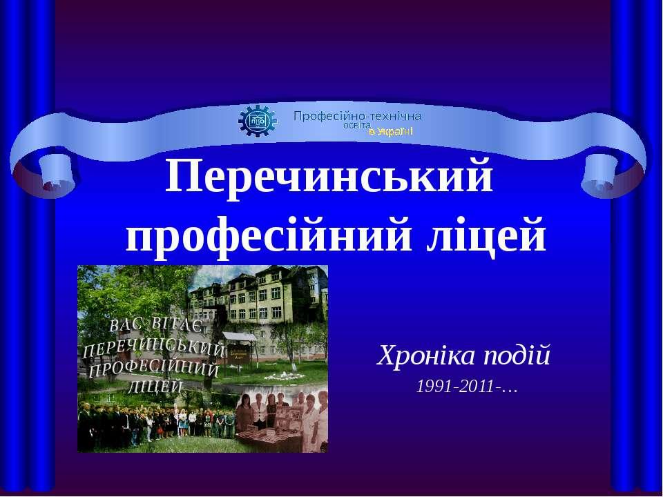 Хроніка подій 1991-2011-… Перечинський професійний ліцей Перечинський професі...
