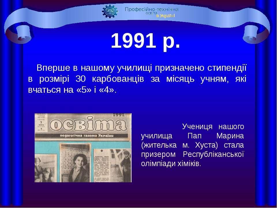 Перечинський професійний ліцей Знатоки історії 1991 р. Учениця нашого училища...