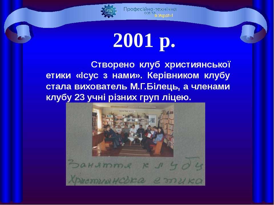 Перечинський професійний ліцей Знатоки історії 2001 р. Створено клуб християн...