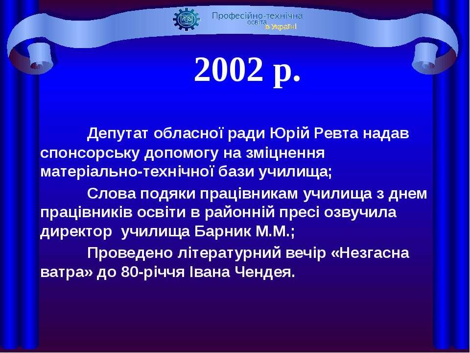 Депутат обласної ради Юрій Ревта надав спонсорську допомогу на зміцнення мате...