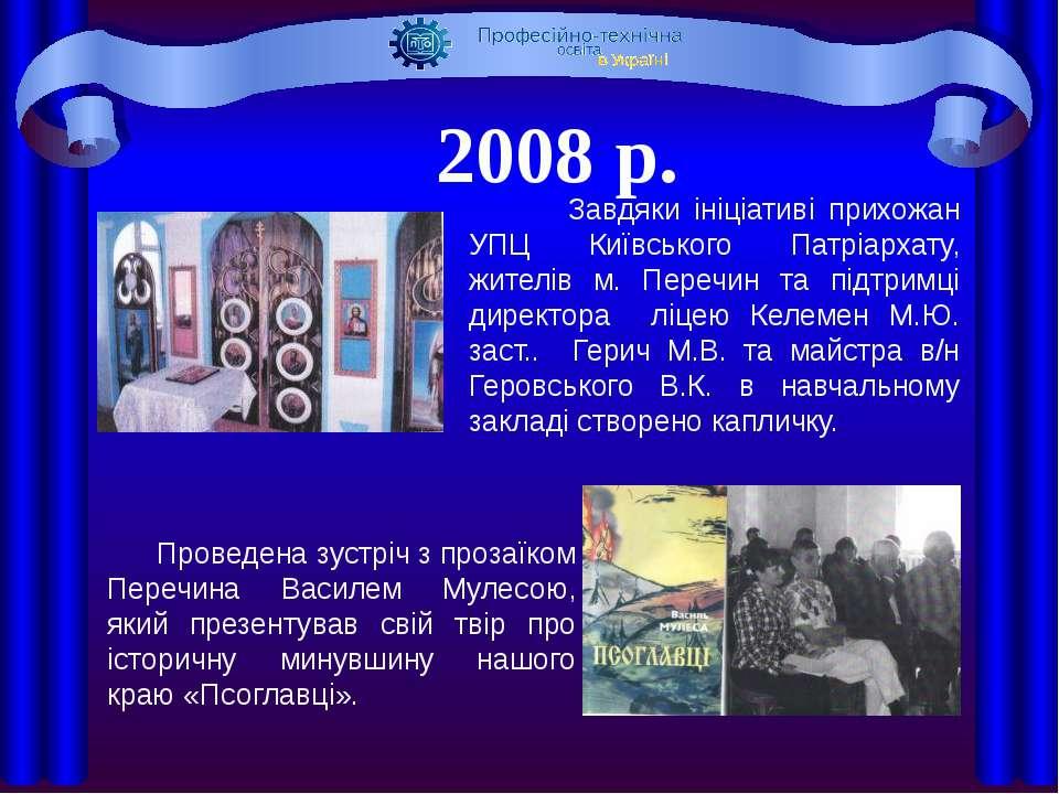 Перечинський професійний ліцей Знатоки історії 2008 р. Завдяки ініціативі при...