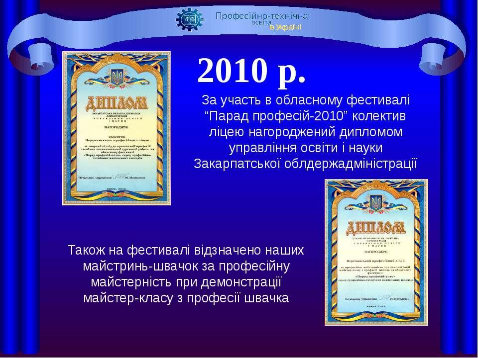 Перечинський професійний ліцей Знатоки історії 2010 р. За участь в обласному ...