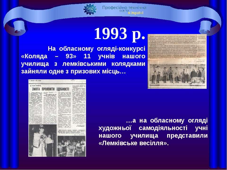 Перечинський професійний ліцей Знатоки історії 1993 р. На обласному огляді-ко...
