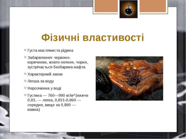 Фізичні властивості Густа масляниста рідина Забарвлення: червоно-коричневе, ж...